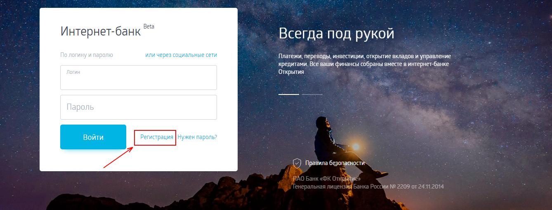банк открытие интернет банк клиент для малого бизнеса